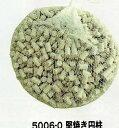 アムロン EMX セラミックス 堅焼き円柱 500g[EM、...