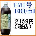 「EM1号 1L」[EM菌、EM1号、1L「1000ml」等販売]