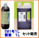 EM1号「1L」+糖蜜1L「セット販売」「EM菌」