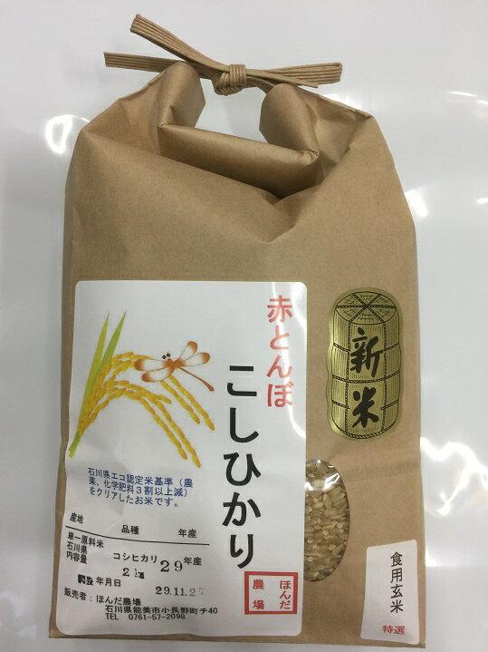 【送料無料】お試し版「加賀百万石 赤とんぼ米 こしひかり」玄米 2kg・29年産 新米・石川県産