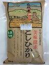 無農薬 5分搗き米「大地の恵み」5kg EM農法 無農薬栽培...