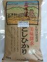 【送料無料】無農薬 白米・食用玄米・5分づき精米「大地の恵み...