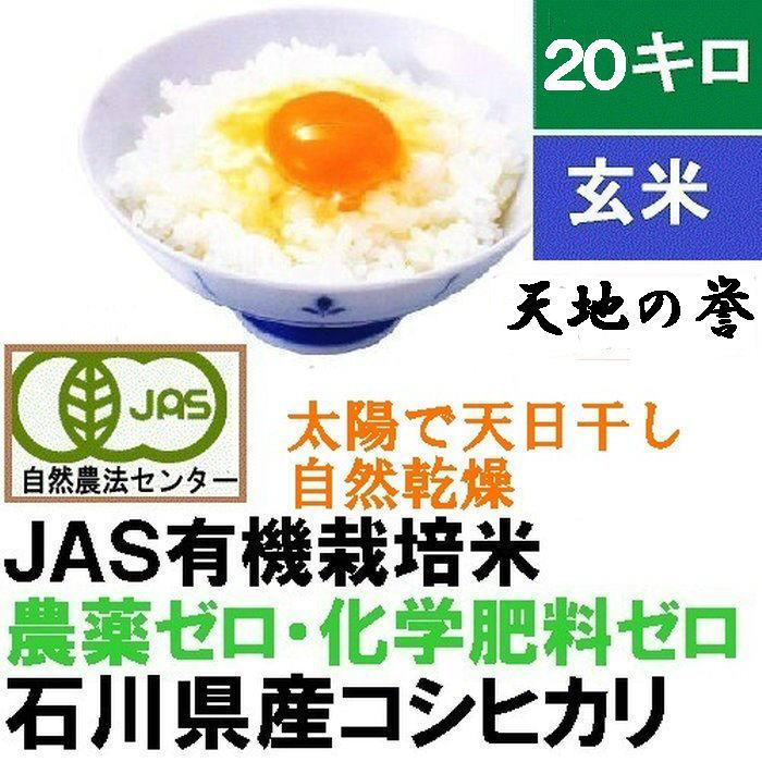 天日干し無農薬 有機米 玄米 20kg・こしひかり・「天地の誉」30年産 新米・EM 農法《JAS》JAS米[無農薬・有機栽培米・オーガニック・有機