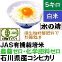 無農薬 有機米 白米 5kg・こしひかり「水の精」29年産 ...