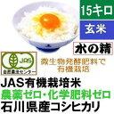 無農薬 有機米 玄米 15kg・こしひかり「水の精」29年産...