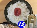 ショッピング無洗米 お米 【送料無料】15kg 新米 令和2年産 「加賀厳選米 ゆめみづほ」白米 玄米 5分づき精米 無洗米 からお選びください。石川県産