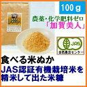 有機米を精米して出た食べる 米ぬか米糠(JAS有機認証 オー...