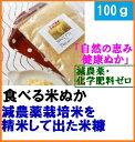 【送料無料】食べる 米ぬか、自然農法 自然の恵み 健康ぬか「素肌美人」 100gメール便[食べる米ぬか、食用 米ぬか、米ヌカ、等販売]