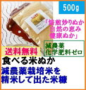 【送料無料】食べる 健康米ぬか「焙煎炒りぬか 素肌美人」50...