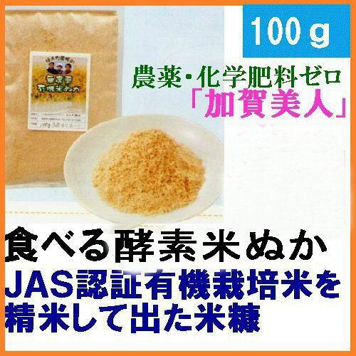 【送料無料】 「酵素 米ぬか加賀美人」有機米を精米して出た食べる有機米使用 100gメール便[有機米使用ぬか、有機栽培米使用ぬか、食べる米ぬか、食用 米ぬか、米ヌカ、等販売]