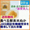 【送料無料】 有機米を精米して出た食べる有機米使用「酵素 米...