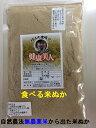 無農薬米・有機米を精米して出た食べる 米ぬか 「健康美人」1...