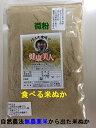 【送料無料】有機米を精米して出た食べる 有機米ぬか・米糠「健...