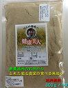 【送料無料】食べる 米ぬか 無農薬米・有機米を精米して出た米...