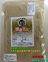 【送料無料】食べる 米ぬか 無農薬・有機栽培米を精米して出た...