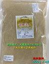 【送料無料】食べる 米ぬか自然農法 自然の恵み 健康ぬか「素...
