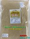 【送料無料】食べる 米ぬか自然農法 自然の恵み 健康米ぬか「...