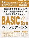 【送料無料】「米ぬかペレットベーシック・シン」15kg EMぼかし ペレット