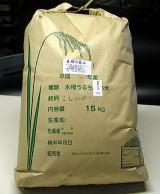 天日干し 無農薬有機米コシヒカリ玄米 20kg【送料無料】「天地の誉」30年産 新米・EM 農法《JAS有機》[無農薬・有機栽培米・オーガニック米