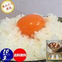 【送料無料】美野里 たまご 加賀の朝日 10個入り 3パック 卵 玉子 だし巻き 目玉焼き エッグ