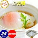 【送料無料】温泉卵 たまご 加賀の朝日 25個入り 卵 玉子 だし巻き 目玉焼き エッグ