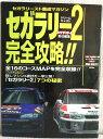 セガラリー2完全攻略 ドリームキャスト (Motor magazine mook) /ホリデーオート編集部 /〈大型本〉【中古】afb
