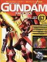 週刊ガンダム・ファクトファイル No.67 2006年1...