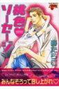 桃色ソーセージ(ピアスJune★C71) /寿たらこ /〈コミック〉【中古】afb