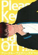 『送料無料!』黒子のバスケ -プリーズキープユアハンズオフ!2nd - /心電図 /〈女性向同人誌〉【中古】afb ※10P03Dec16