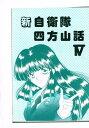『送料無料!』オリジナル -新・自衛隊四方山話 4- /システム86 /〈女性向同人誌〉【中古】af