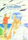 『送料無料!』オリジナル -Dr.松居の診察室 2 Dr.松居の夏期休暇- /ぴらくる本舗 /〈女性