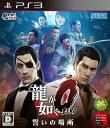 『送料無料!』龍が如く0 誓いの場所 /[PlayStation 3] /〈GAME〉【中古】afb※10P05Nov16