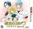 『送料無料!』金色のコルダ3 フルボイス Special [Nintendo 3DS] / /〈GAME〉【中古】afb※10P01Oct16