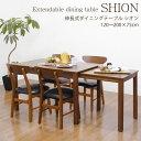 【エントリでP10倍】伸長式ダイニングテーブル SHION シオン 【テーブルのみ】 テーブル デスク 120〜200×75cm