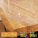 【エントリでP10倍】透明テーブルマット 両面非転写 高級テーブルマット ダイニングテーブルマット PSマット匠(たくみ) 角型(2mm厚) 180×90cmまで 透明 テーブルマット テーブルクロス