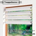 ブラインド ルーバー 1枚入り つっぱり式 『Tsuppalouva/ツッパルーバ TYPE-570』 取付可能窓枠寸法:57〜62cm 目隠し お風呂 浴室 小窓 カフェブラインド