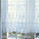 カフェカーテン レース 既製サイズ 幅150×丈60cm 『リトルローズ』 小窓をおしゃれに演出してくれるかわいい花柄のレースのカフェカーテン アイボリー