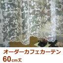 カフェカーテン(小窓用カーテン) レース 60cm丈 フランス製 カフェカーテン オーダー(切り売り) LA2916 小窓をおしゃれに演出してくれるヨーロッパ輸入 かわいい花柄のチュールレースのオーダーカフェカーテン [メール便可/宅コン可]