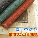 カーペット 本間長4.5畳(220×382cm) 長方形 1...