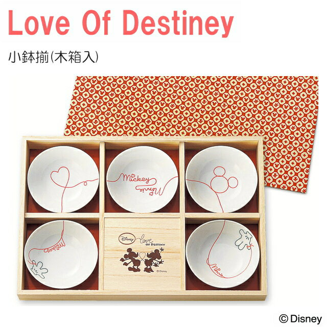 ディズニー/Disney 食器 小鉢揃(木箱入) LOD (11cm小鉢×5枚 セット) …...:hondaliving:10011470