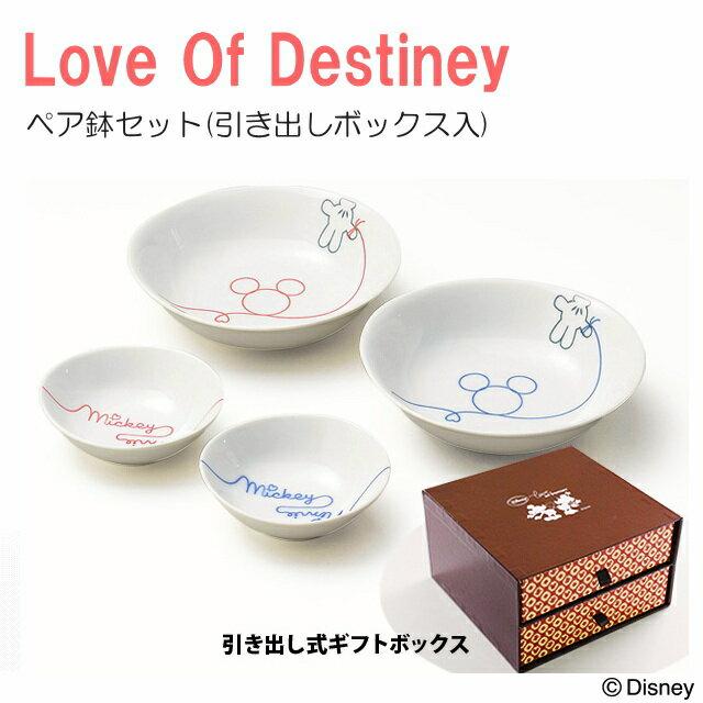 ディズニー/Disney 食器 ペア鉢セット(引出ボックス入) LOD (17cm大鉢×2…...:hondaliving:10011473