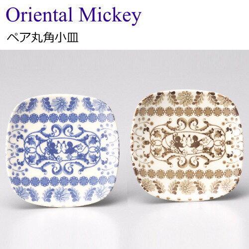ディズニーキャラクター食器オリエンタルミッキーペア丸角小皿(13cm丸角小皿×2枚セット)おしゃれな