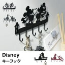 キーフック(鍵掛け) 壁掛け(マグネット付) ディズニー 玄関の鍵の収納に フック 『ディズニーシルエットスタイル キーフック ミッキー&ミニー、アリス』