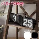 パタパタ時計 置き時計・掛け時計 兼用 『フリップクロック ブラック』 おしゃれ レトロ
