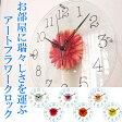 壁掛け時計/ウォールクロック おしゃれ 花 北欧 『アートフラワークロック』 日本製 造花を挟んだかわいい掛け時計。新築祝い、結婚祝いなどにも