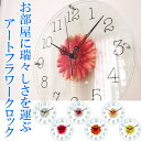 壁掛け時計/ウォールクロック おしゃれ 花 『アートフラワークロック』 日本製 ガラスでお花を挟んだかわいい時計。新築祝いなどギフトにも最適。日本製 【あす楽対...