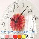 掛け時計/壁掛け時計 おしゃれ かわいい 花 北欧 『アートフラワークロック』 日本製 造花を挟んだかわいい掛け時計。新築祝い 結婚祝いなどにも