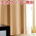 オーダーカーテン YESカーテン 仕上がり巾〜100cm 丈181〜205cm遮光カーテン エポカ 【ウォッシャブルカーテン/リビング/寝室/子供部屋】
