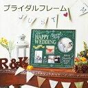 フォトフレーム ラドンナ ウェディング ウェルカムボード 黒板風 結婚祝い 置き 壁掛け両用 多面 写真立て 4枚/複数(ハガキサイズ×1枚 ミニサイズ×3枚)