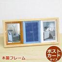 フォトフレーム 多面 ラドンナ AVANTI ポストカード(ハガキサイズ×3枚) 置き 壁掛け兼用 おしゃれな木製 写真立て
